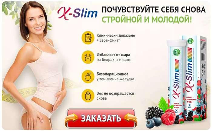 икс слим для похудения сделать
