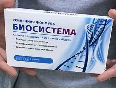 Упаковки препарата Биосистема