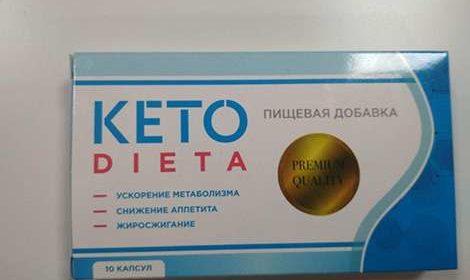 Упаковка Кето Диеты для похудения