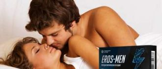 Капсулы Eros Men для потенции.